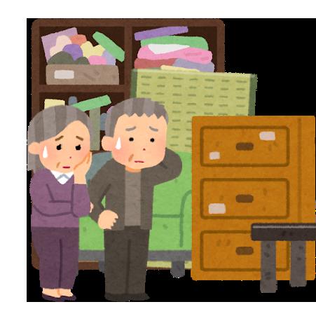 男手がない、または高齢のため、搬出や片付けができない